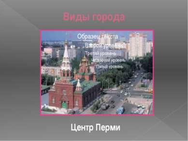 Виды города Центр Перми