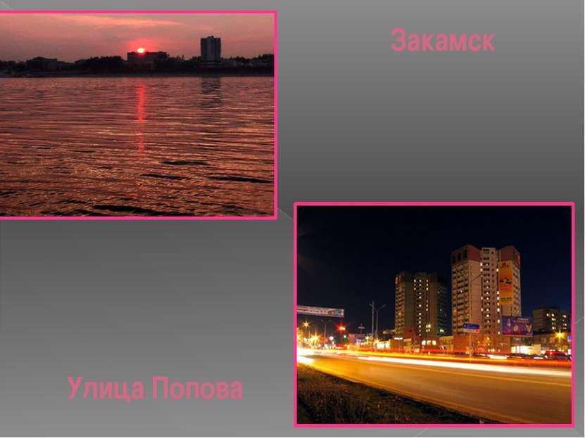 Закамск Улица Попова