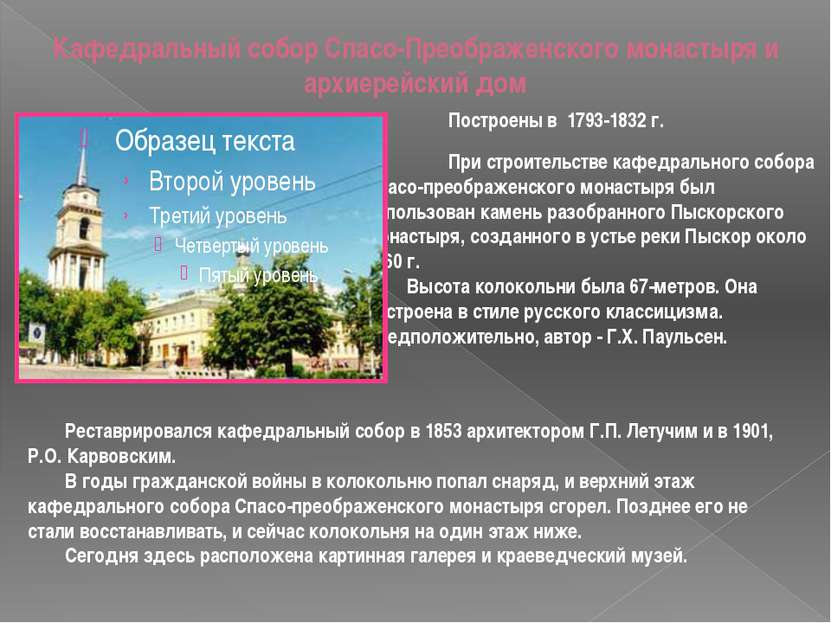 Кафедральный собор Спасо-Преображенского монастыря и архиерейский дом Построе...