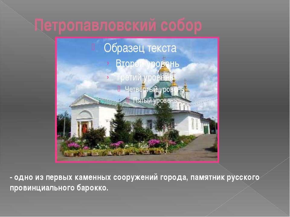 Петропавловский собор - одно из первых каменных сооружений города, памятник р...