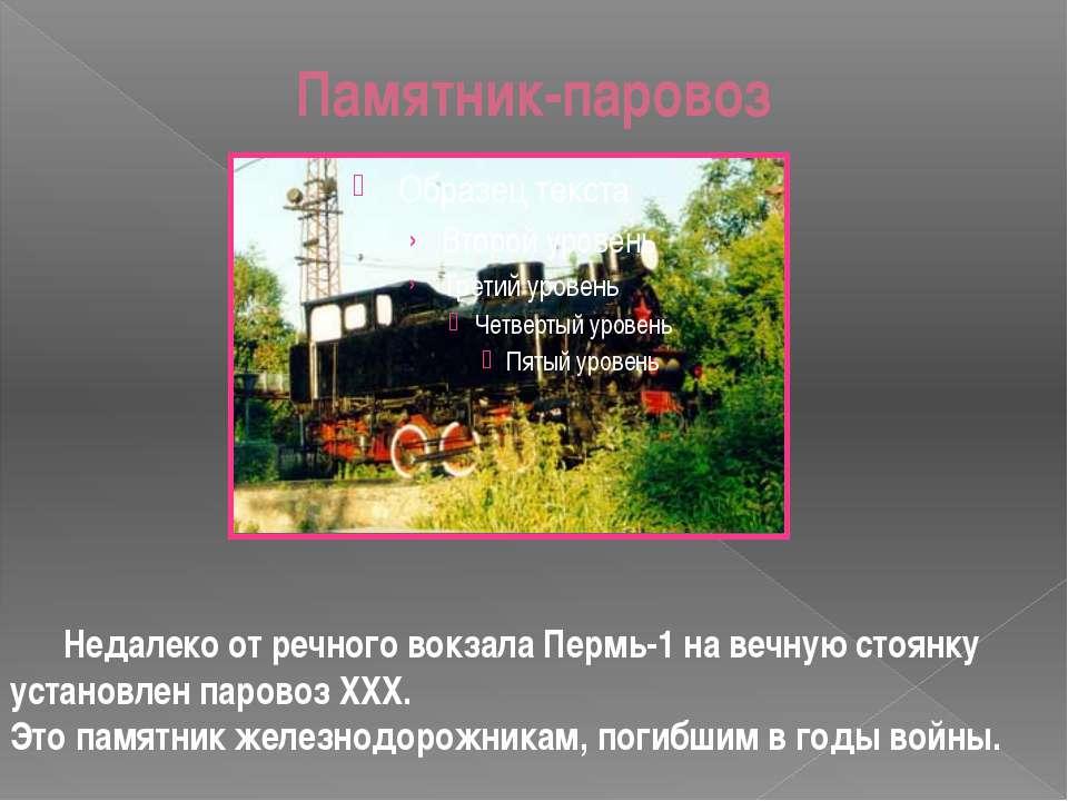 Памятник-паровоз Недалеко от речного вокзала Пермь-1 на вечную стоянку устано...