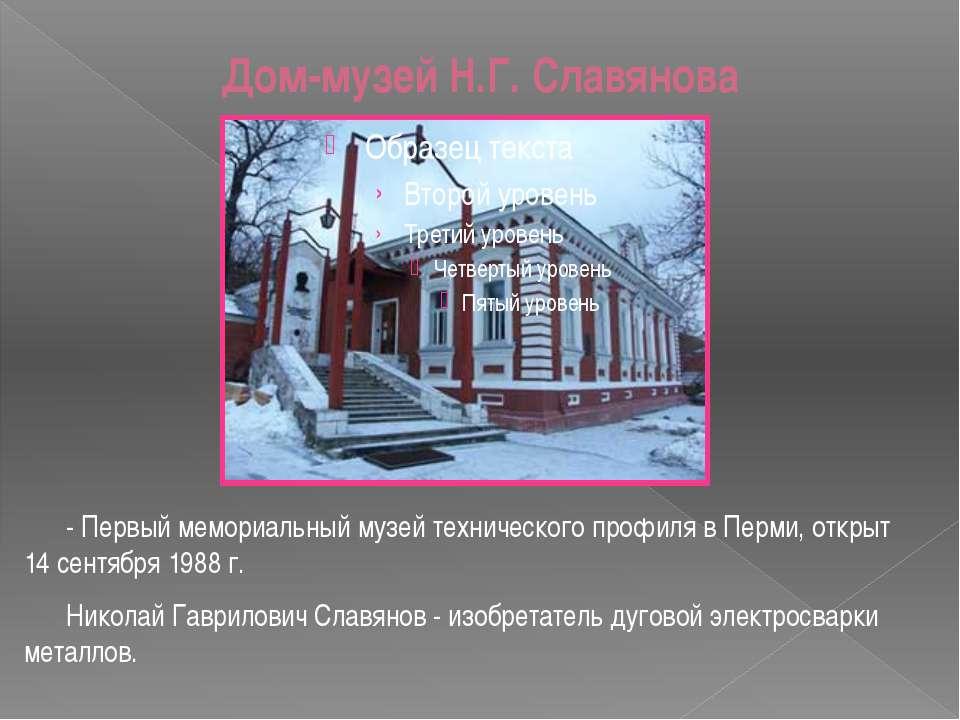 Дом-музей Н.Г. Славянова - Первый мемориальный музей технического профиля в П...