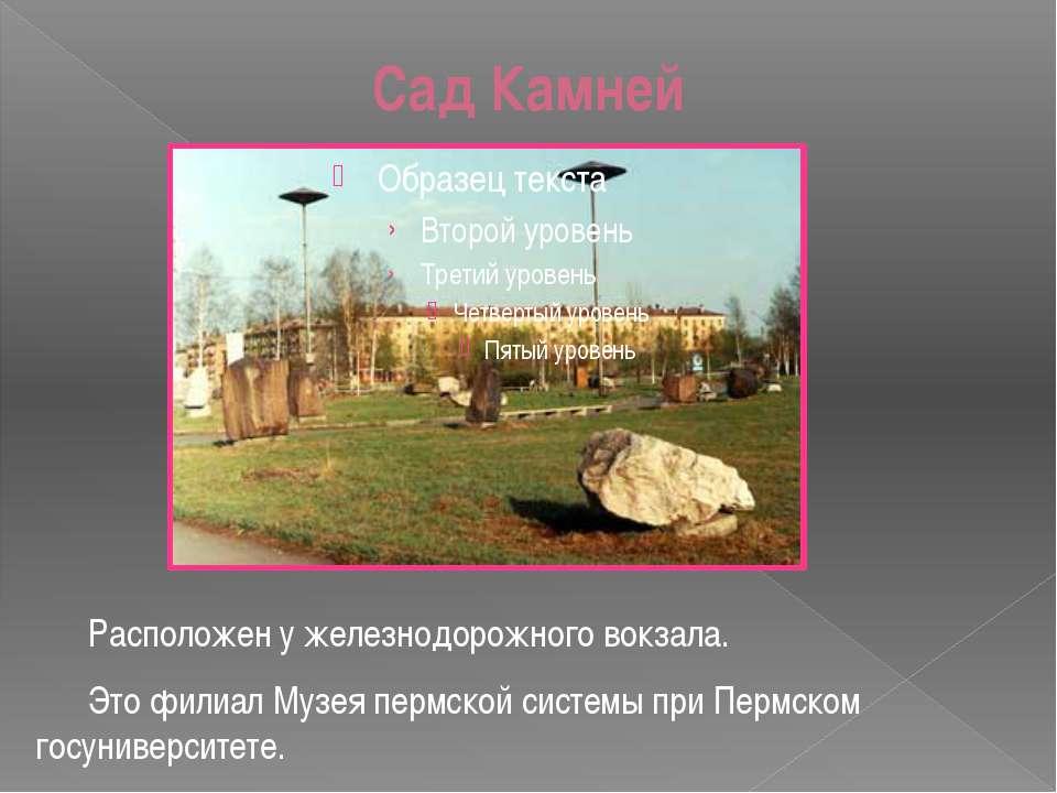 Сад Камней Расположен у железнодорожного вокзала. Это филиал Музея пермской с...