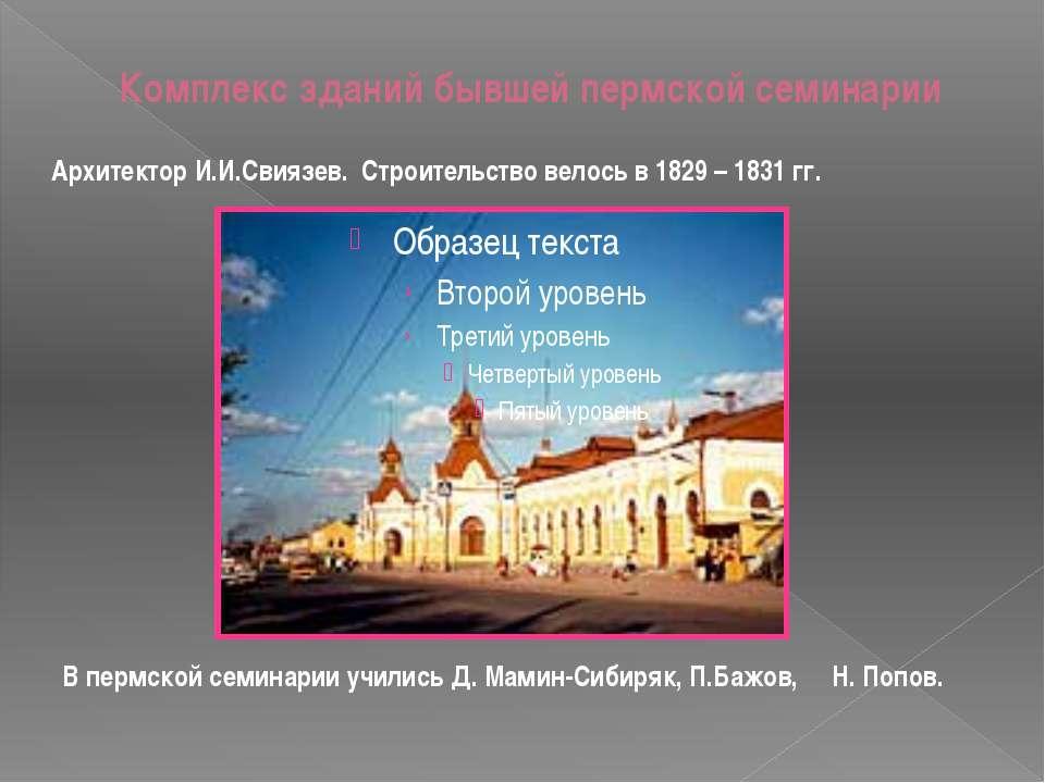 Комплекс зданий бывшей пермской семинарии В пермской семинарии учились Д. Мам...