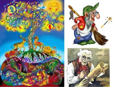 Волшебная палочка, метла Бабы-яги и волшебное полено сделаны из одного дерева...
