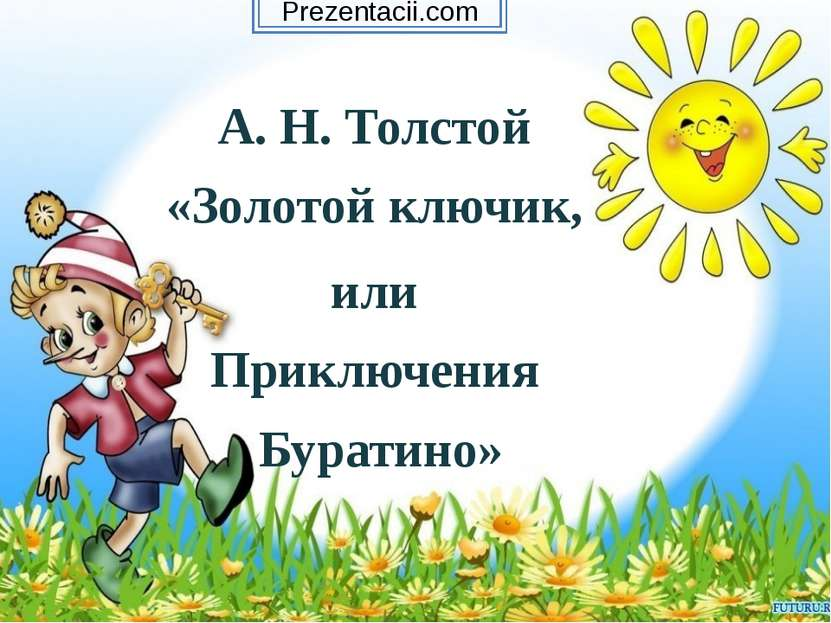 А. Н. Толстой «Золотой ключик, или Приключения Буратино» Prezentacii.com