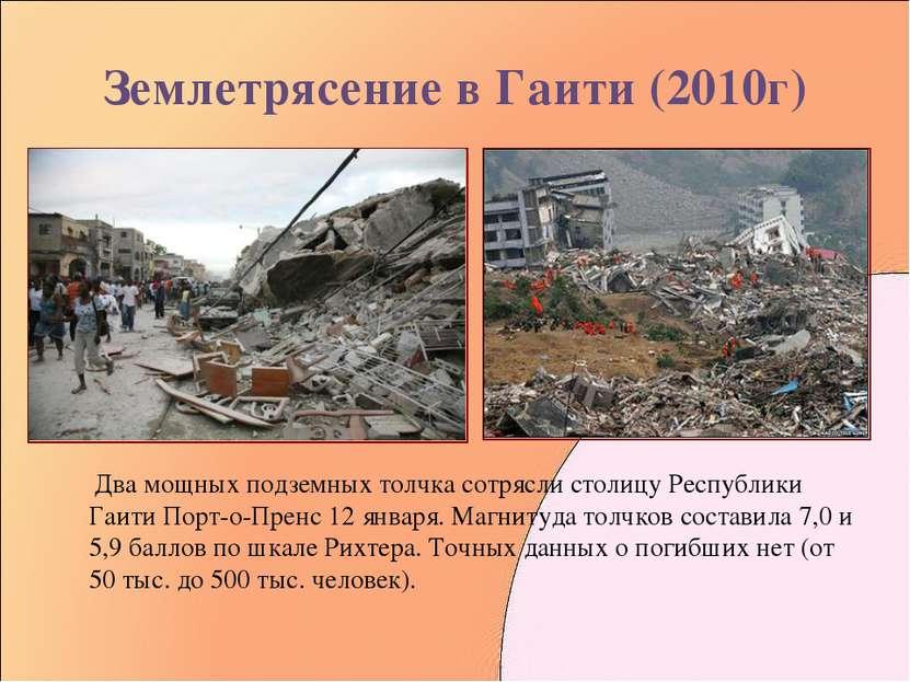Землетрясение в Гаити (2010г) Два мощных подземных толчка сотрясли столицу Ре...