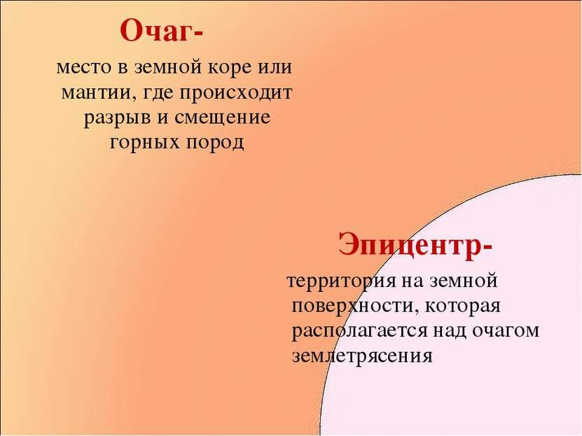 Очаг- место в земной коре или мантии, где происходит разрыв и смещение горных...