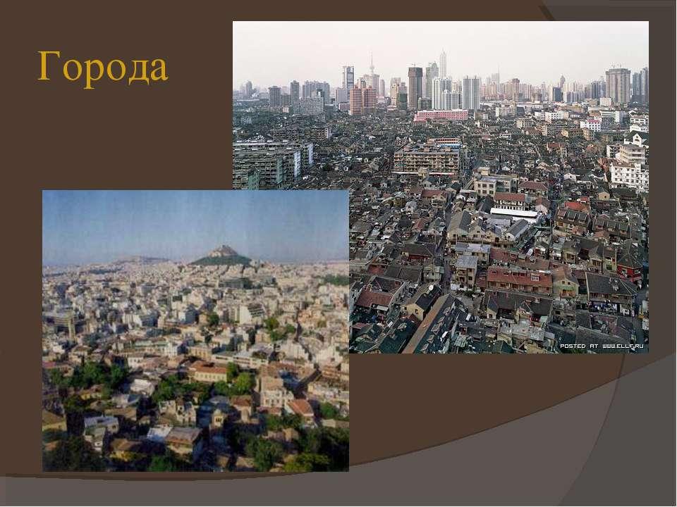 Города