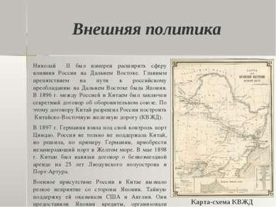 Внешняя политика Николай II был намерен расширить сферу влияния России на Дал...