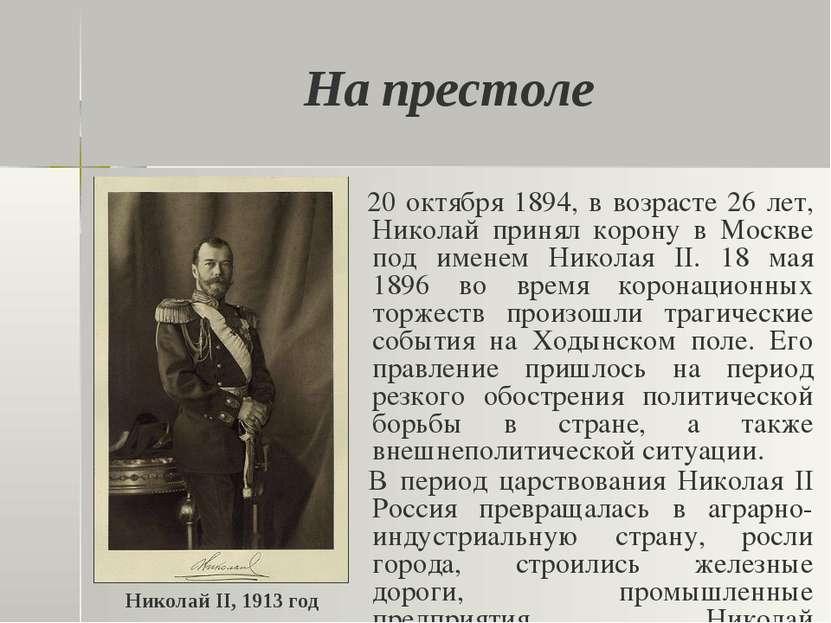 На престоле 20 октября 1894, в возрасте 26 лет, Николай принял корону в Москв...