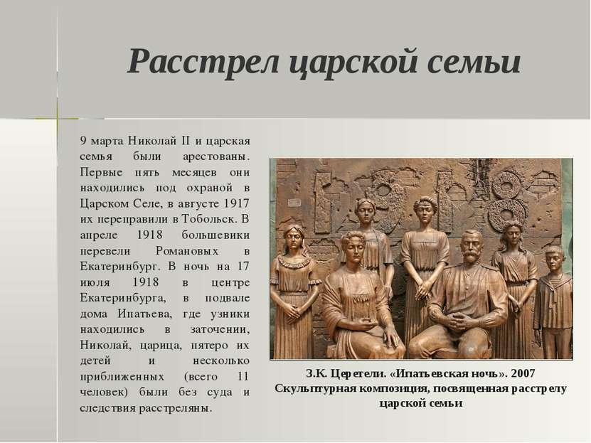 Расстрел царской семьи 9 марта Николай II и царская семья были арестованы. Пе...