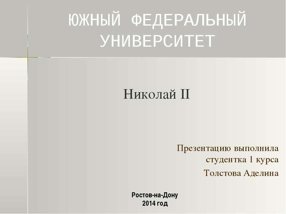 ЮЖНЫЙ ФЕДЕРАЛЬНЫЙ УНИВЕРСИТЕТ Презентацию выполнила студентка 1 курса Толстов...
