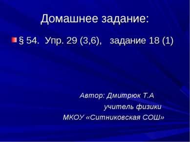 Домашнее задание: § 54. Упр. 29 (3,6), задание 18 (1) Автор: Дмитрюк Т.А учит...