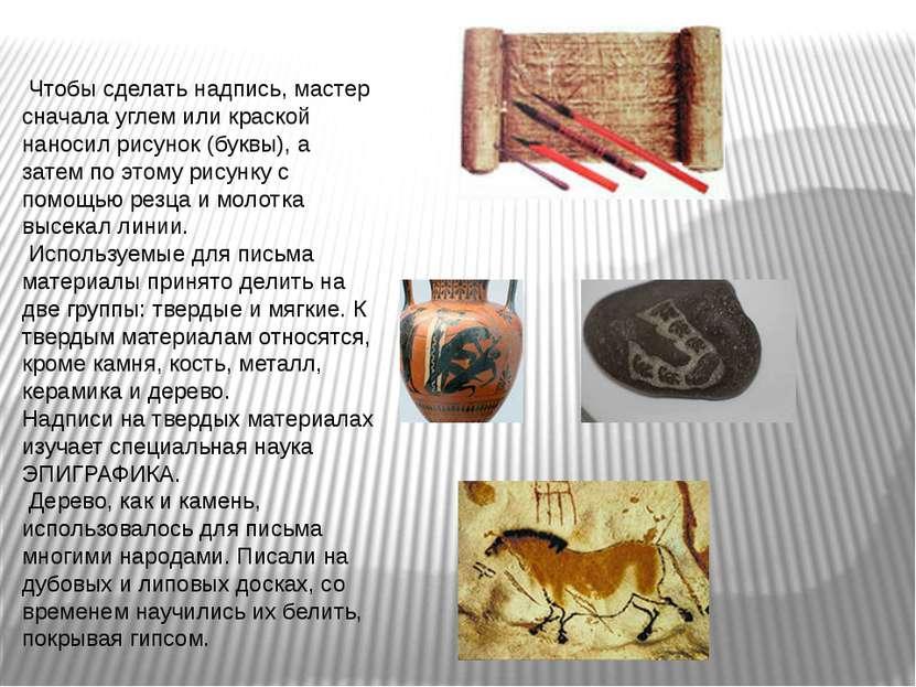 Чтобы сделать надпись, мастер сначала углем или краской наносил рисунок (букв...