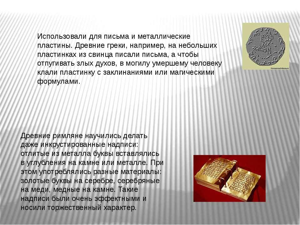 Использовали для письма и металлические пластины. Древние греки, например, на...