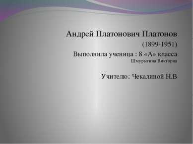 Андрей Платонович Платонов (1899-1951) Выполнила ученица : 8 «А» класса Шмуры...