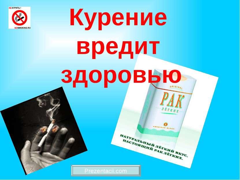 Курение вредит здоровью Prezentacii.com