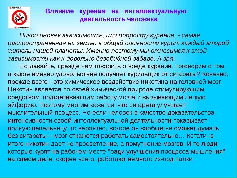 Влияние курения на интеллектуальную деятельность человека Никотиновая зависим...