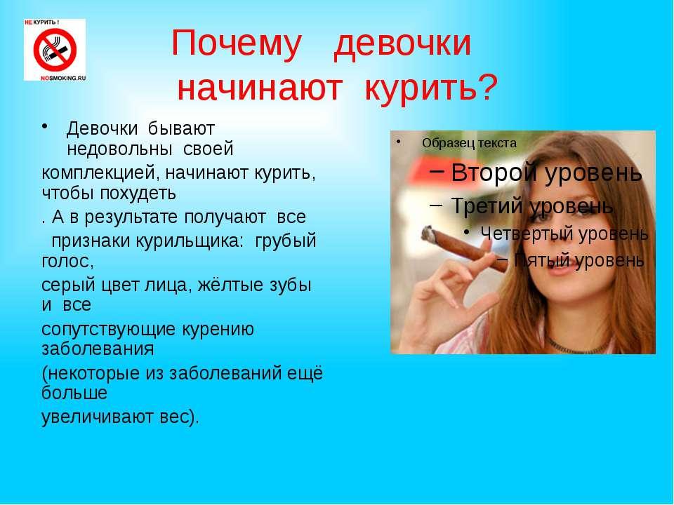 Почему девочки начинают курить? Девочки бывают недовольны своей комплекцией, ...