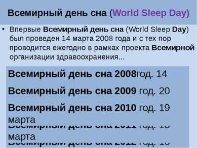 Всемирный день сна (World Sleep Day) Впервые Всемирный день сна (World Sleep ...