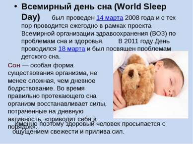 Всемирный день сна (World Sleep Day) был проведен 14 марта 2008 года и с тех ...