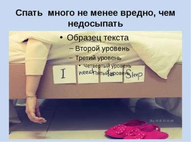 Спать много не менее вредно, чем недосыпать