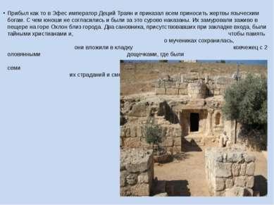 Прибыл как то в Эфес император Деций Траян и приказал всем приносить жертвы я...