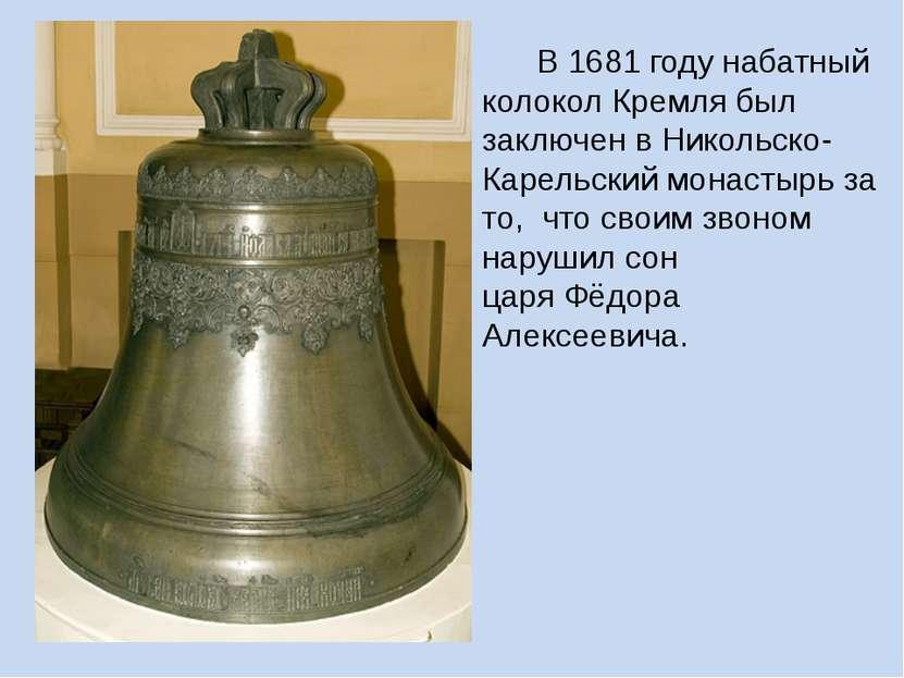 В 1681 году набатный колокол Кремля был заключен в Никольско-Карельский монас...
