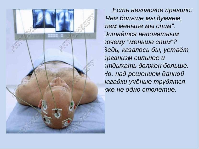 """Есть негласное правило: """"Чем больше мы думаем, тем меньше мы спим"""". Остаётся ..."""