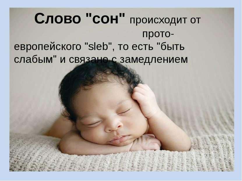 """Слово """"сон"""" происходит от прото-европейского """"sleb"""", то есть """"быть слабым"""" и ..."""