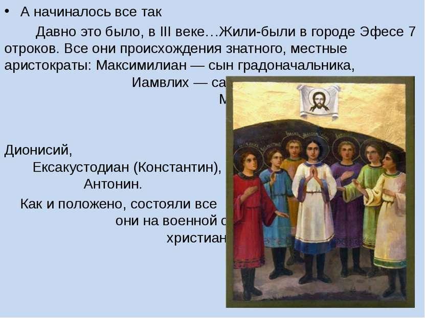 А начиналось все так     Давно это было, в III веке…Жили-были в городе Эф...