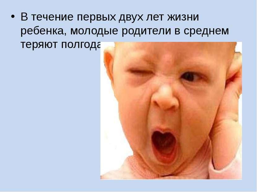 В течение первых двух лет жизни ребенка, молодые родители в среднем теряют по...