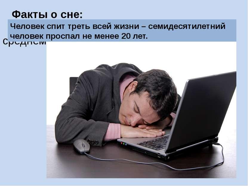 Факты о сне: Взрослый человек в среднем спит 7,5 часов в сутки Человек спит т...