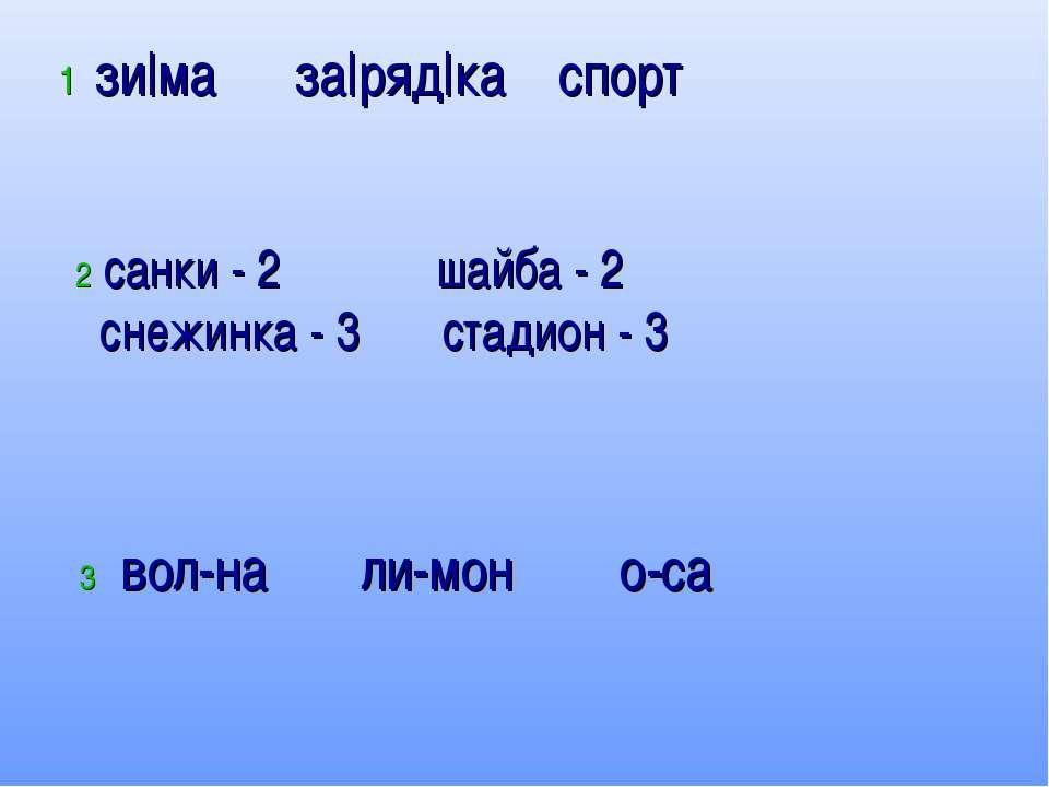 1 зи|ма за|ряд|ка спорт 3 вол-на ли-мон о-са 2 санки - 2 шайба - 2 снежинка -...