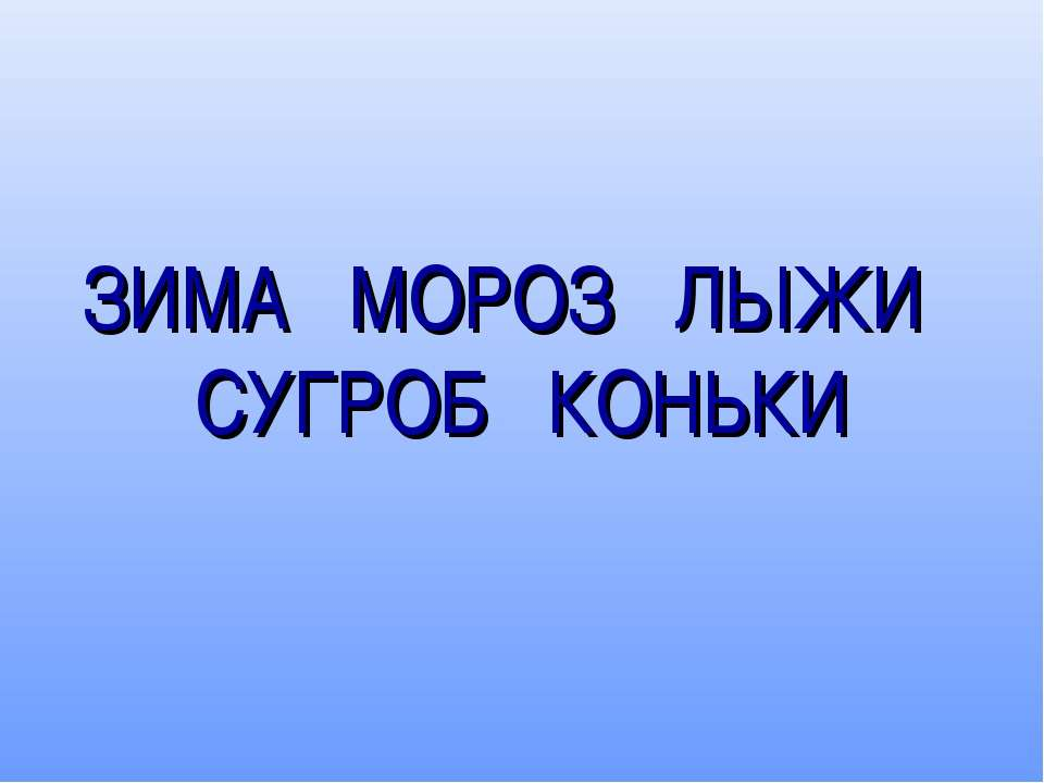 ЗИМА МОРОЗ ЛЫЖИ СУГРОБ КОНЬКИ