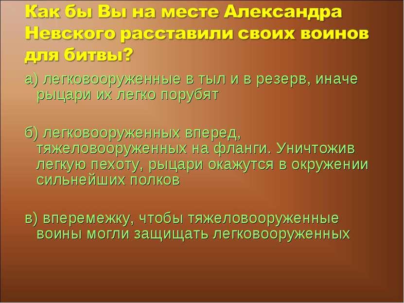 а) легковооруженные в тыл и в резерв, иначе рыцари их легко порубят б) легков...