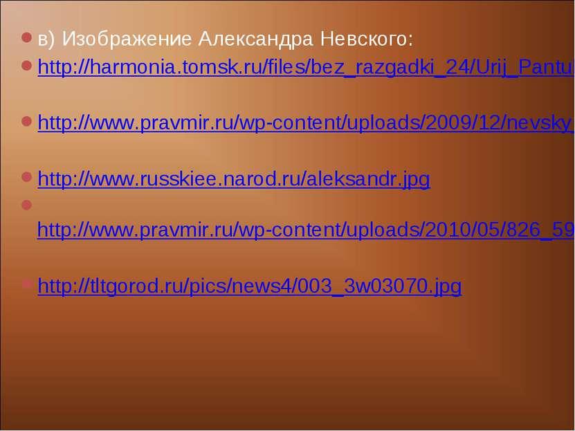 в) Изображение Александра Невского: http://harmonia.tomsk.ru/files/bez_razgad...