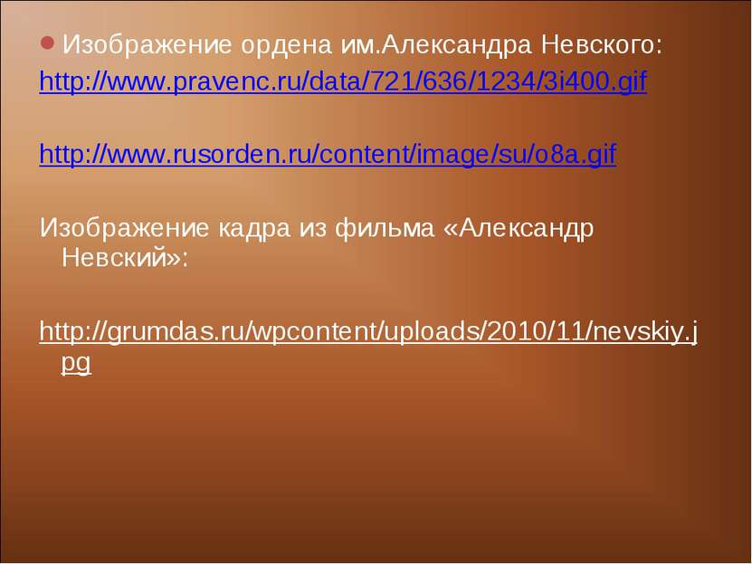 Изображение ордена им.Александра Невского: http://www.pravenc.ru/data/721/636...