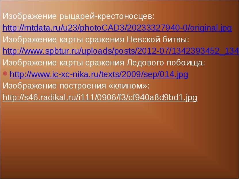 Изображение рыцарей-крестоносцев: http://mtdata.ru/u23/photoCAD3/20233327940-...