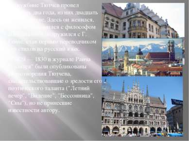 На чужбине Тютчев провел двадцать два года, из них двадцать — в Мюнхене. Здес...