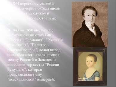 В 1844 переехал с семьей в Россию, а через полгода вновь был принят на службу...