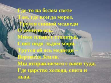 Где-то на белом свете Там, где всегда мороз, Трутся спиной медведи О земную о...