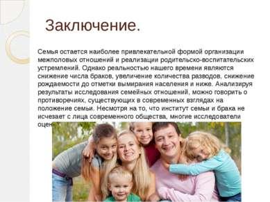 Заключение. Семья остается наиболее привлекательной формой организации межпол...
