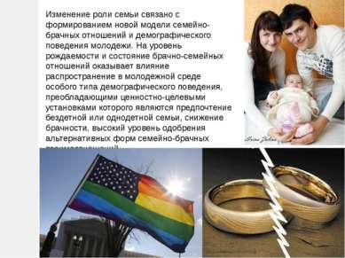 Изменение роли семьи связано с формированием новой модели семейно-брачных отн...