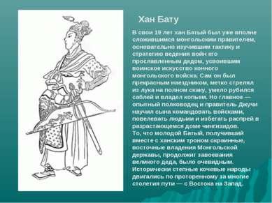 Хан Бату В свои 19 лет хан Батый был уже вполне сложившимся монгольским прави...