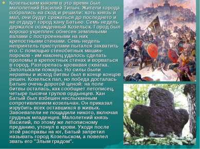 Козельским князем в это время был малолетний Василий Титыч. Жители города соб...