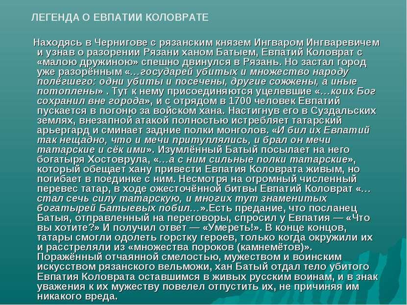Находясь в Чернигове с рязанским князем Ингваром Ингваревичем и узнав о разор...