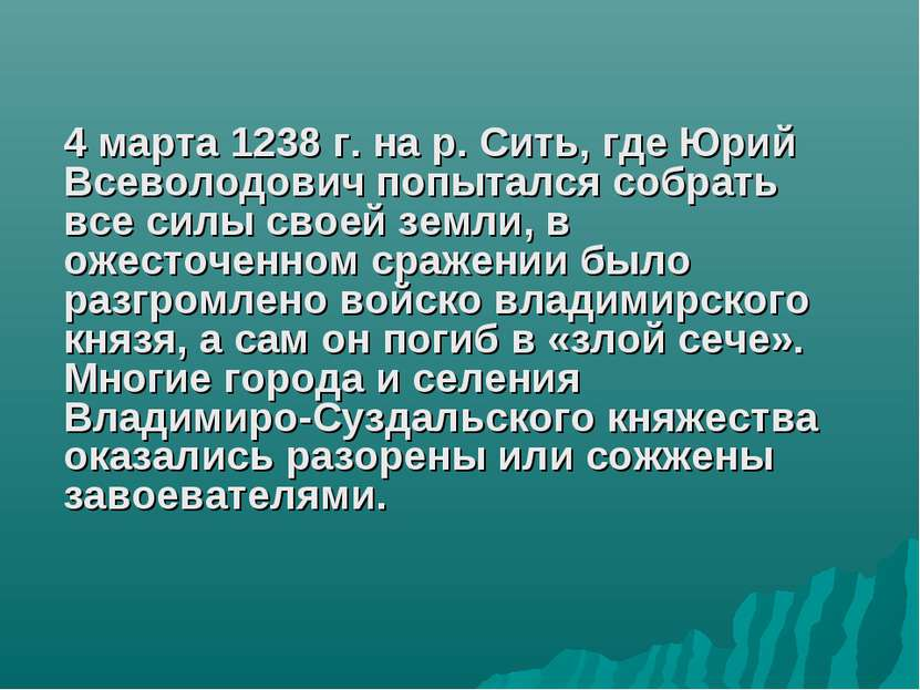 4 марта 1238 г. на р. Сить, где Юрий Всеволодович попытался собрать все силы ...