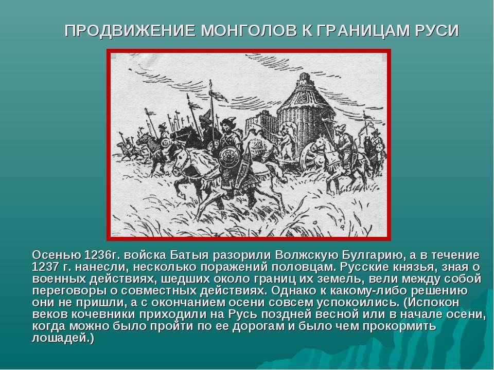 ПРОДВИЖЕНИЕ МОНГОЛОВ К ГРАНИЦАМ РУСИ Осенью 1236г. войска Батыя разорили Волж...